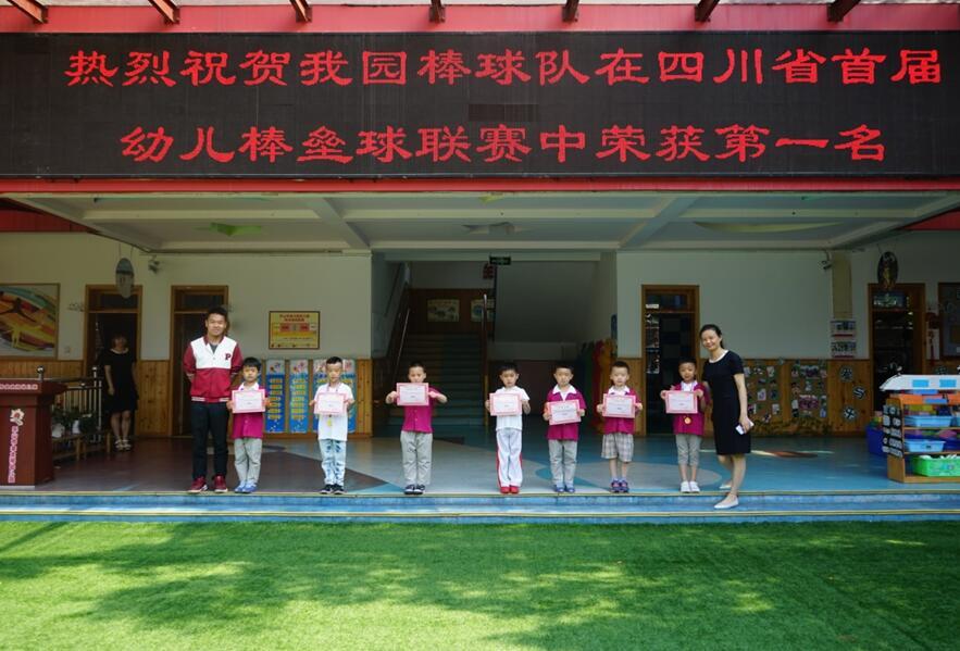 乐山市金太阳幼儿园 在四川省首届棒垒球联赛中夺冠
